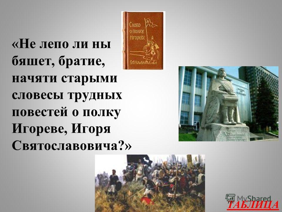 Древнерусская литература 400 С какого вопроса начинается «Слово о полку Игореве»?
