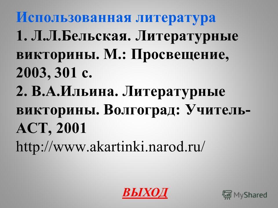 ТАБЛИЦА «Повесть о Шемякином суде», «Повесть о Ерше Ершовиче»