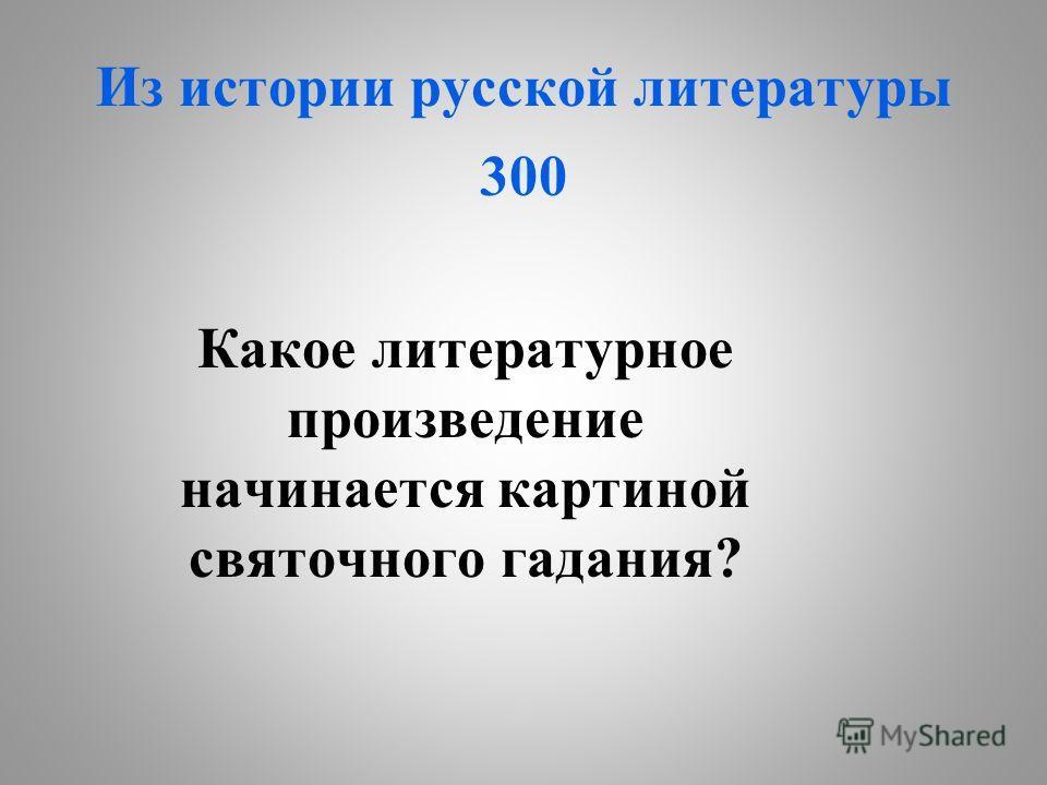 ТАБЛИЦА Д.В.Давыдов