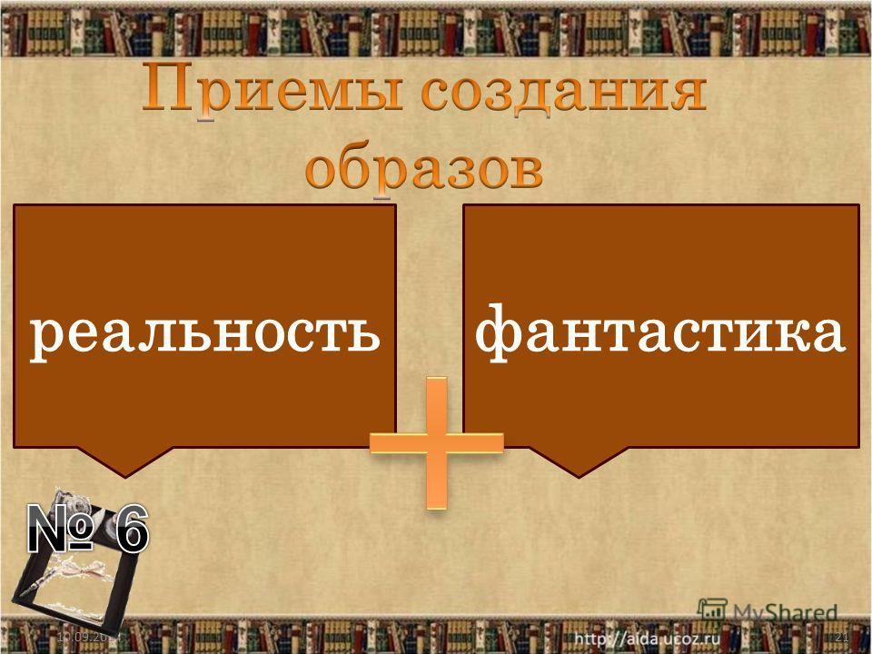 10.09.201421 реальностьфантастика