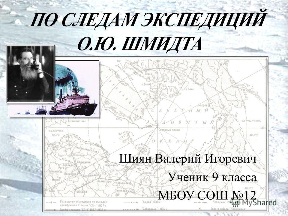 Шиян Валерий Игоревич Ученик 9 класса МБОУ СОШ 12