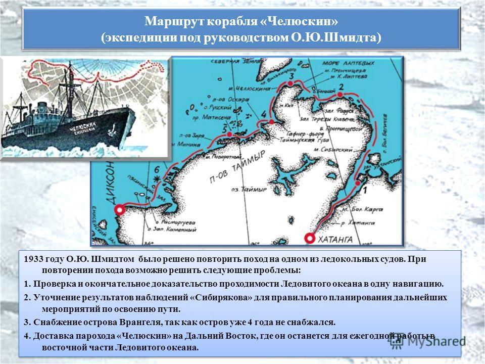 1933 году О.Ю. Шмидтом было решено повторить поход на одном из ледокольных судов. При повторении похода возможно решить следующие проблемы: 1. Проверка и окончательное доказательство проходимости Ледовитого океана в одну навигацию. 2. Уточнение резул