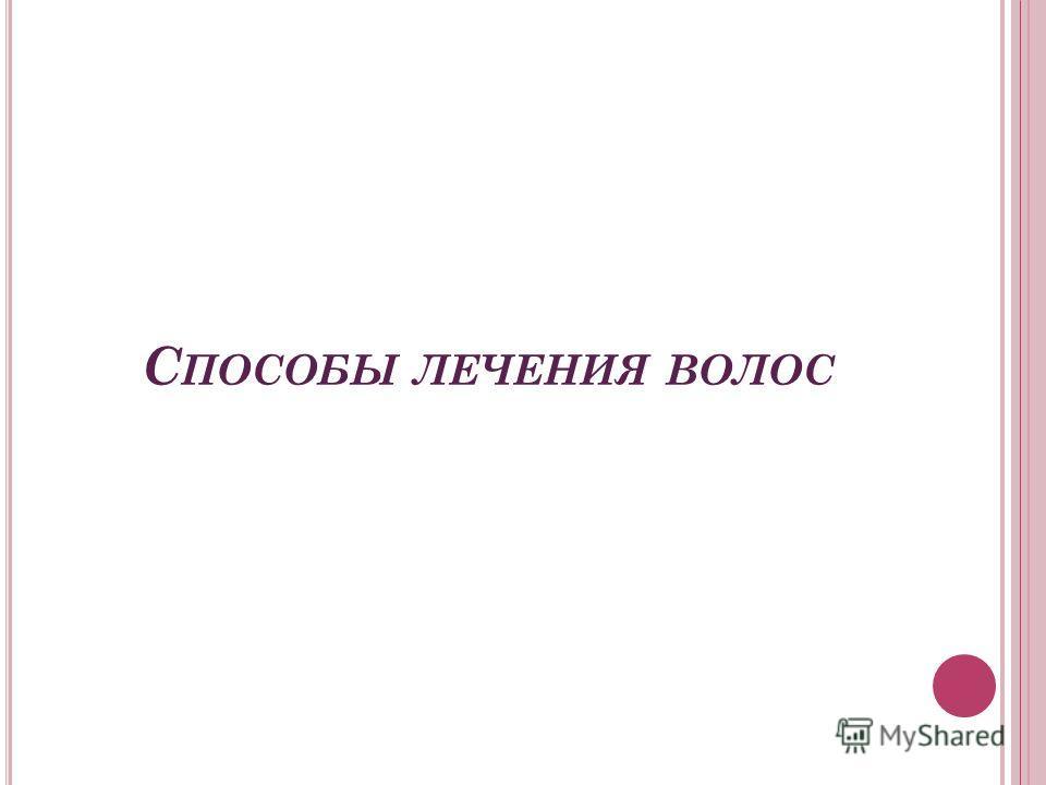 С ПОСОБЫ ЛЕЧЕНИЯ ВОЛОС