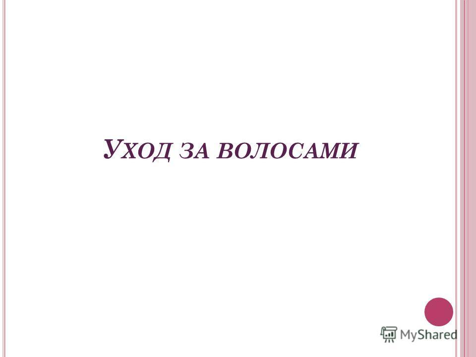 У ХОД ЗА ВОЛОСАМИ