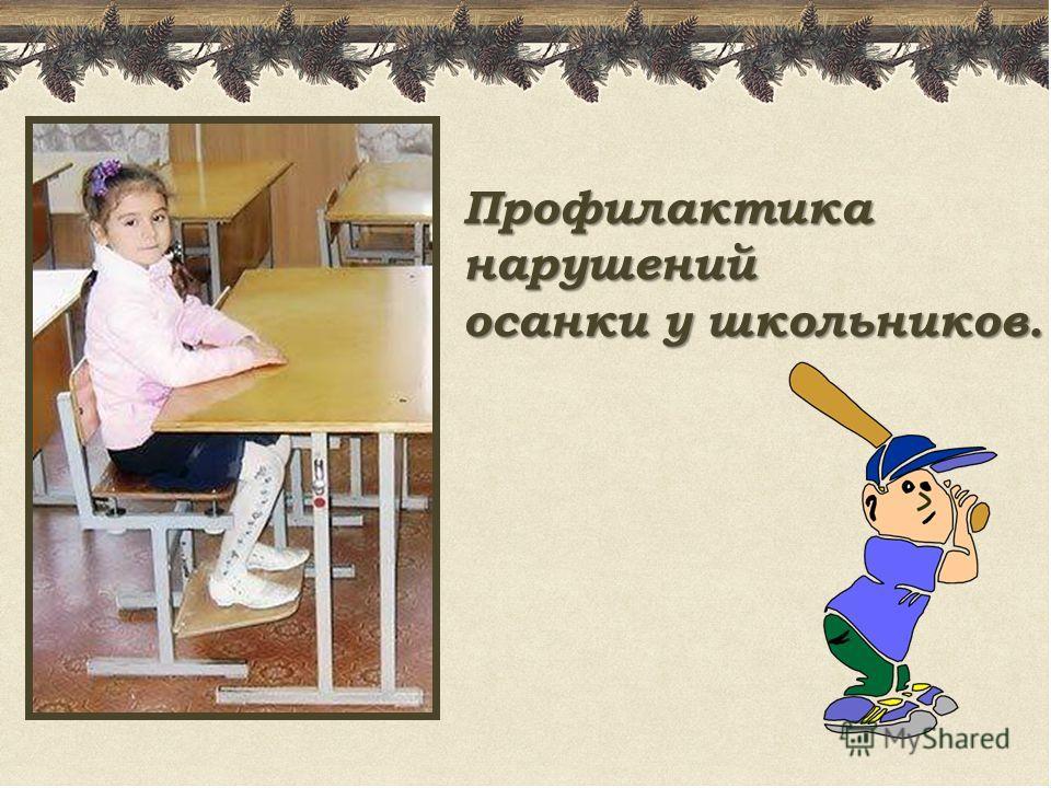 Профилактиканарушений осанки у школьников.