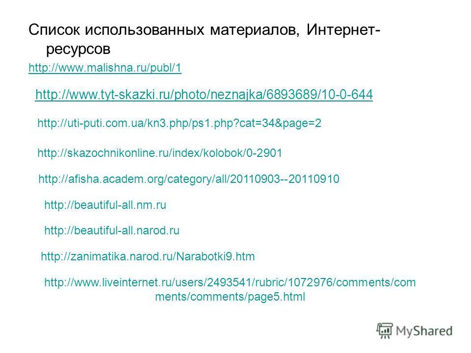 Список использованных материалов, Интернет- ресурсов http://www.malishna.ru/publ/1 http://www.tyt-skazki.ru/photo/neznajka/6893689/10-0-644 http://uti-puti.com.ua/kn3.php/ps1.php?cat=34&page=2 http://skazochnikonline.ru/index/kolobok/0-2901 http://af