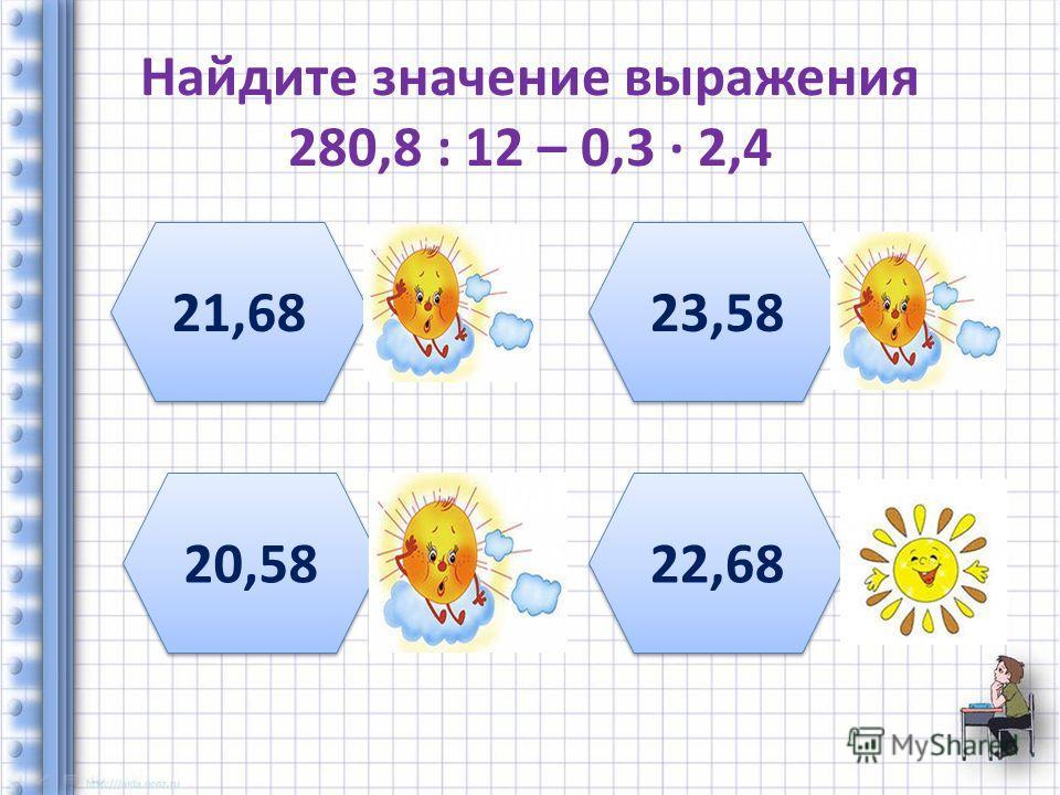 Найдите значение выражения 280,8 : 12 – 0,3 2,4 21,68 20,58 22,68 23,58