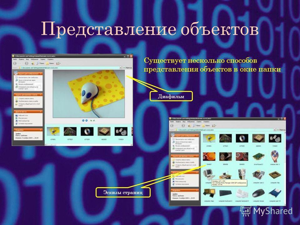 Представление объектов Существует несколько способов представления объектов в окне папки Диафильм Эскизы страниц
