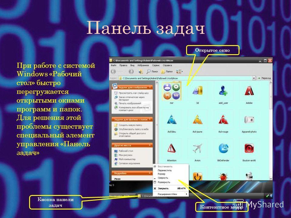 Панель задач При работе с системой Windows «Рабочий стол» быстро перегружается открытыми окнами программ и папок. Для решения этой проблемы существует специальный элемент управления «Панель задач» Кнопка панели задач Контекстное меню Открытое окно