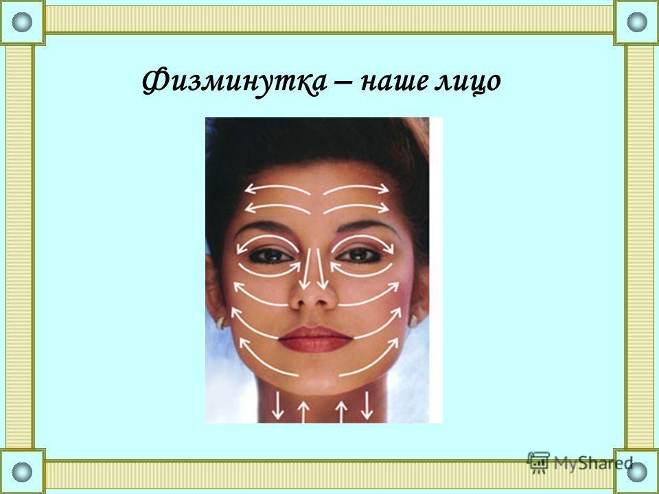 Физминутка – наше лицо