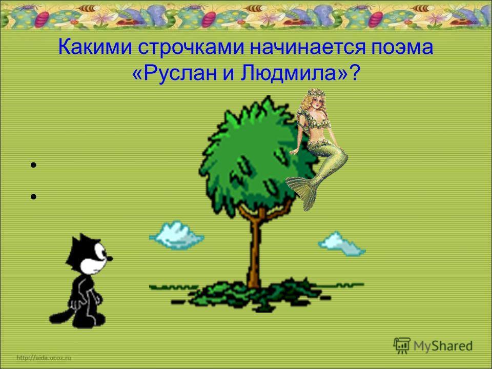 Какими строчками начинается поэма «Руслан и Людмила»?