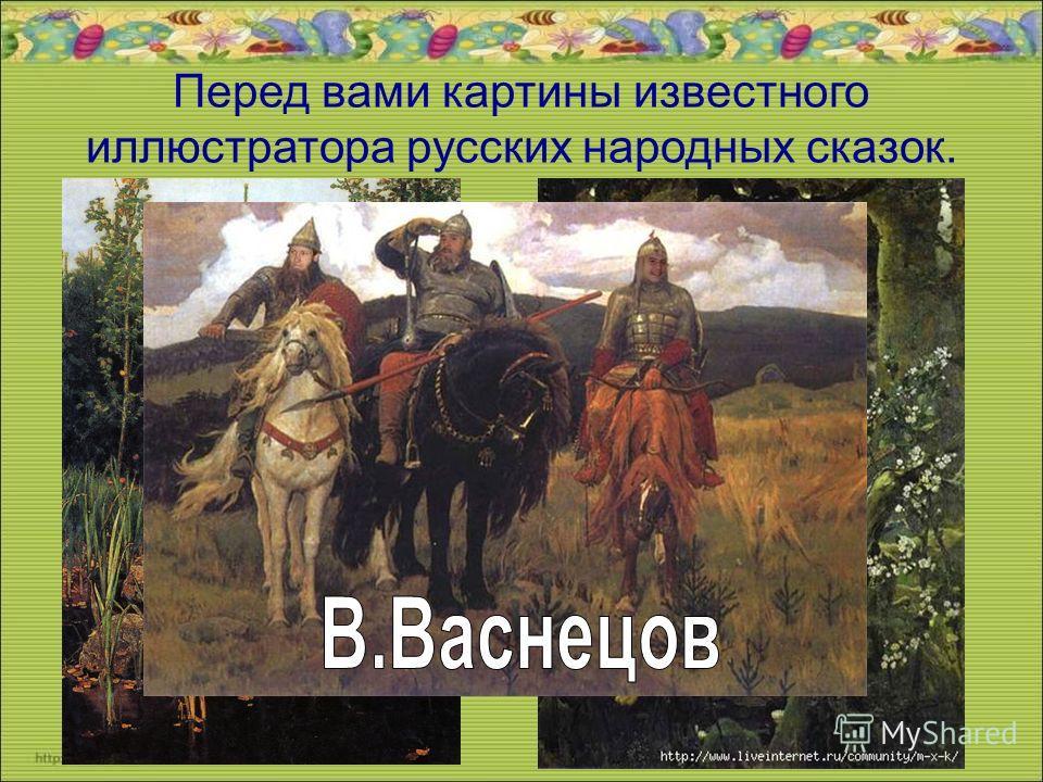 Перед вами картины известного иллюстратора русских народных сказок.