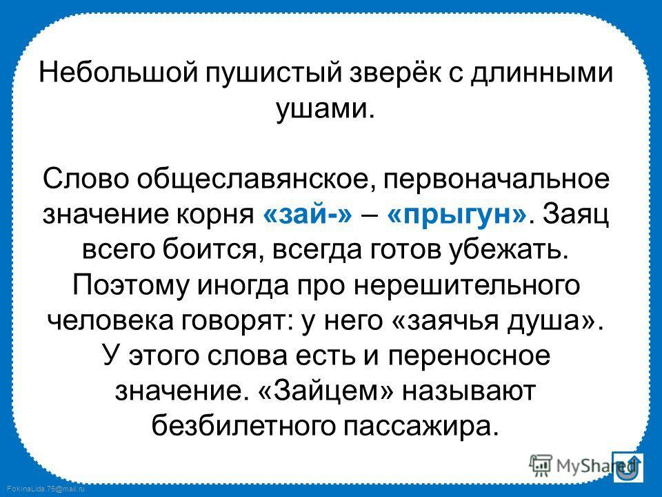 FokinaLida.75@mail.ru Это что за зверь лесной Встал, как столбик под сосной, И стоит среди травы – Уши больше головы. заяц