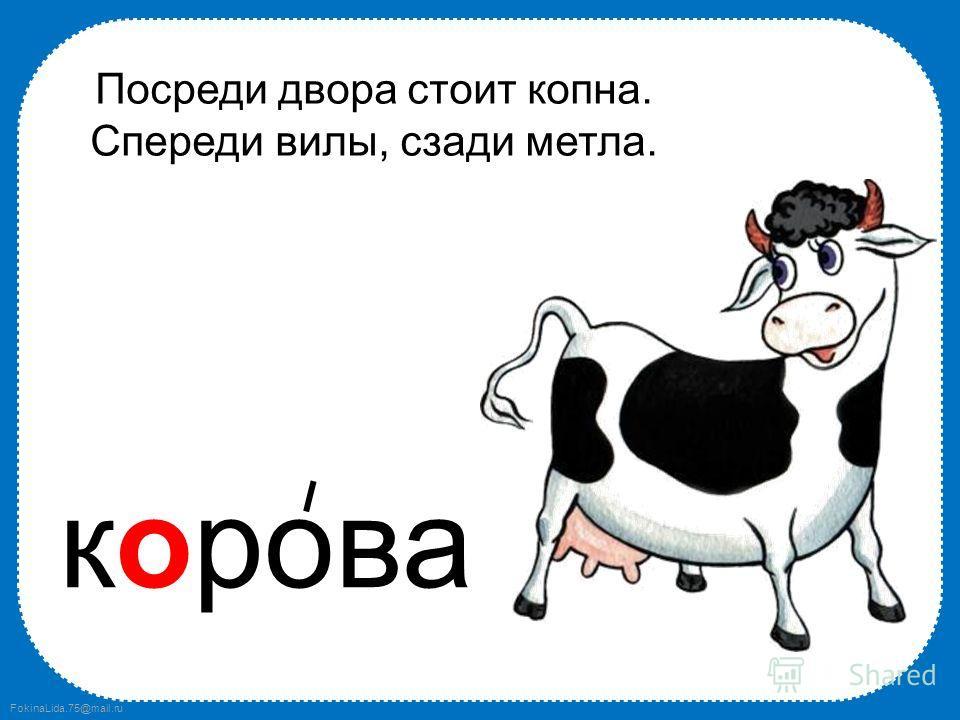 FokinaLida.75@mail.ru Небольшой пушистый зверёк с длинными ушами. Слово общеславянское, первоначальное значение корня «зай-» – «прыгун». Заяц всего боится, всегда готов убежать. Поэтому иногда про нерешительного человека говорят: у него «заячья душа»