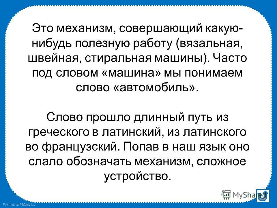 FokinaLida.75@mail.ru Окна светлые кругом – Что за чудо синий дом! Носит обувь из резины И питается бензином! машина