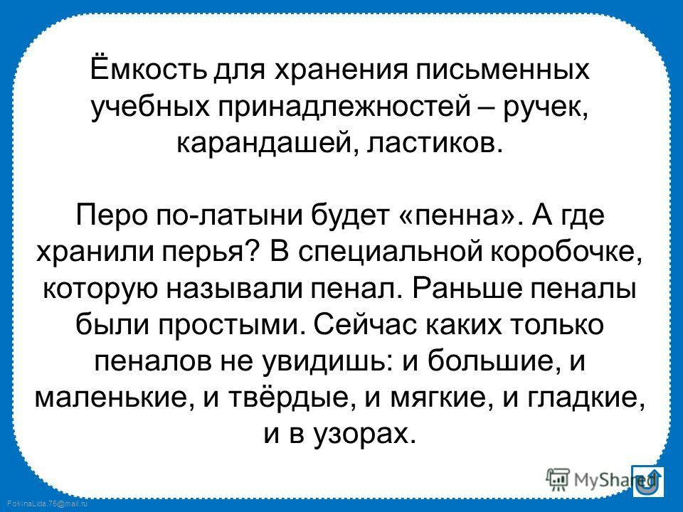 FokinaLida.75@mail.ru Интересный народ В тесном домике живёт: Скрепки, ручки, карандаш, Как зовётся домик наш? пенал