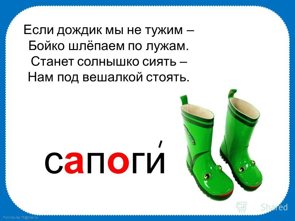 FokinaLida.75@mail.ru Кусок ткани или вязаное изделие, надеваемое на голову или набрасываемое на плечи (повязать платок). Небольшой кусок ткани для вытирания лица (носовой платок). Это слово можно поставить рядышком со словом «плотье». Дело в том, чт