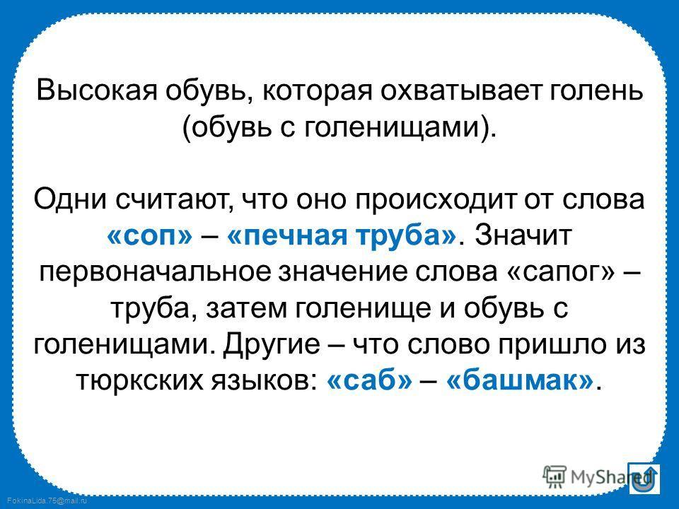 FokinaLida.75@mail.ru Если дождик мы не тужим – Бойко шлёпаем по лужам. Станет солнышко сиять – Нам под вешалкой стоять. сапоги