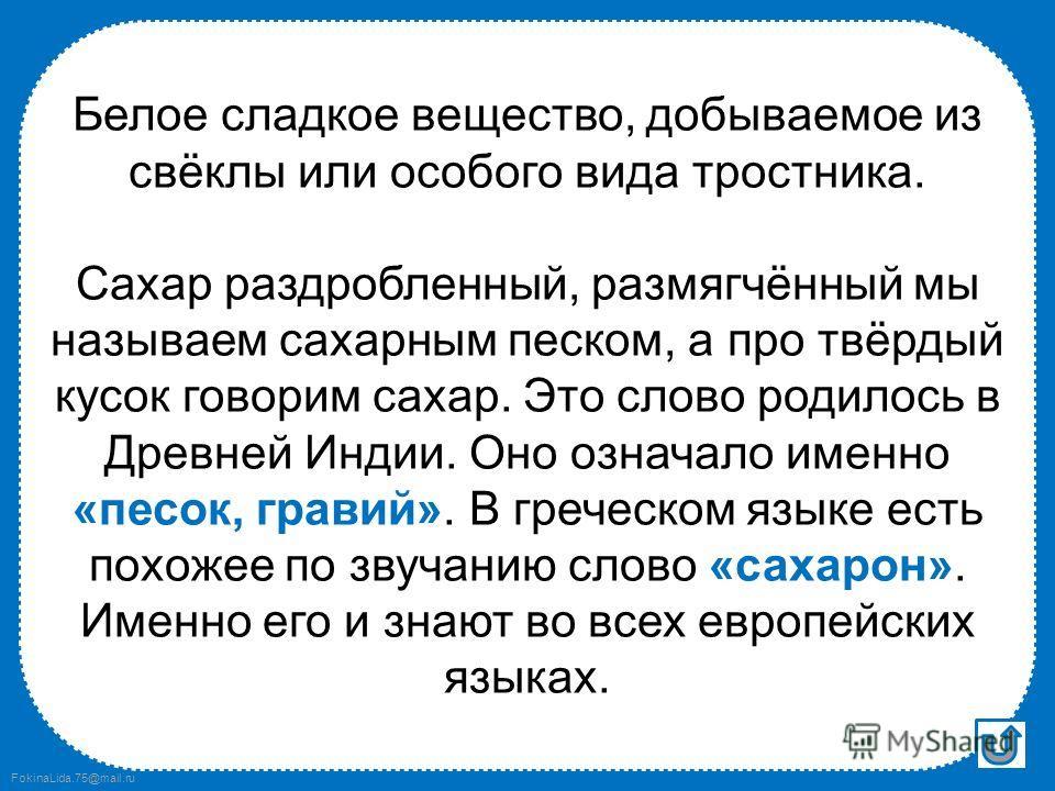 FokinaLida.75@mail.ru Бел, как снег, в чести у всех. В рот попал – там и пропал. сахар