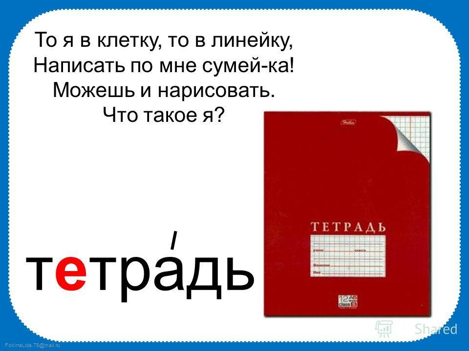FokinaLida.75@mail.ru Сосуд из тонкого (или толстого) стекла, используемый для питья (стакан воды). Считается, что древние русичи заимствовали это слово из тюркского языка: «то стакан» – «маленькая деревянная миска». Со временем слово утратило свой н