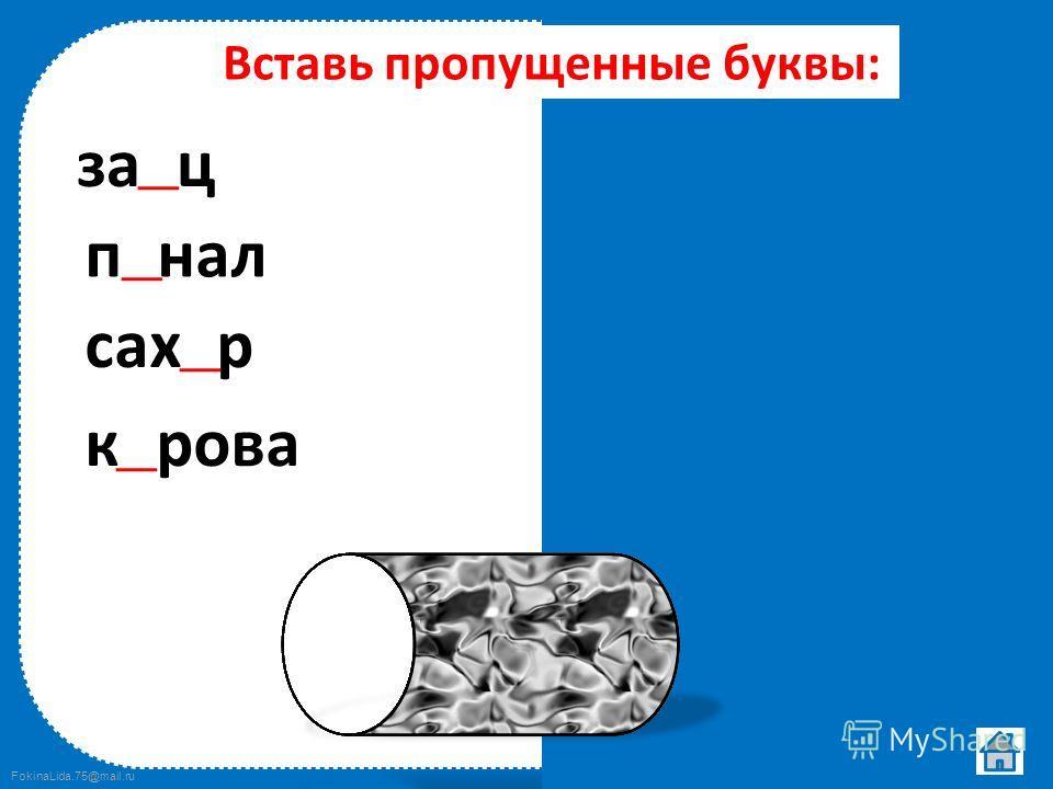 FokinaLida.75@mail.ru Вставь пропущенные буквы: тетрадь копата медведь стакан
