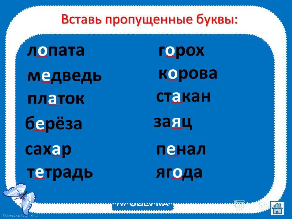 FokinaLida.75@mail.ru Вставь пропущенные буквы: заяц пенал сахар корова