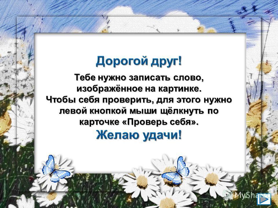 FokinaLida.75@mail.ru Вставь пропущенные буквы: ПРОВЕРКА горох корова пенал медведь сахар берёза копата ягода платок тетрадь стакан заяц