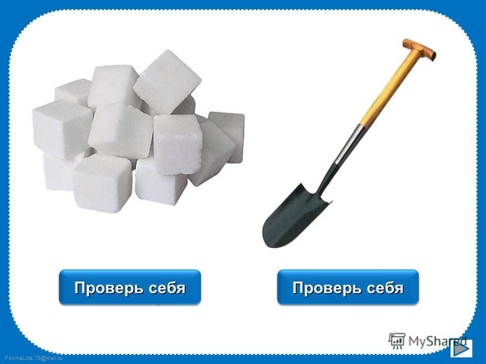 FokinaLida.75@mail.ru сапоги Проверь себя платок Проверь себя