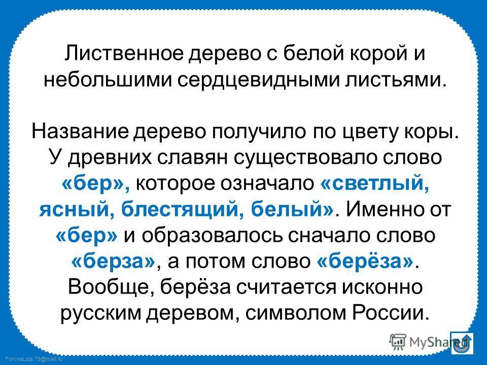 FokinaLida.75@mail.ru Не заботясь о погоде В сарафане белом ходит А в один из тёплых дней Май серёжки дарит ей. берёза