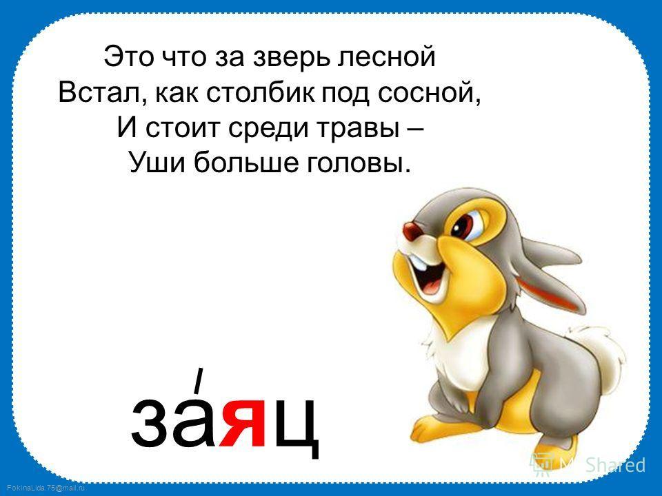 FokinaLida.75@mail.ru Горох – растение исконно русское. Он упоминается в сказках, загадках … В русском словаре есть два «гороховых» слова: «горощиться» – важничать и «огорошить» – озадачить. Молодой сладкий горох был для деревенских ребят лакомством.