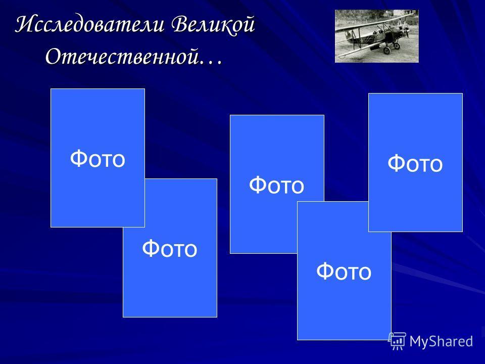 Исследователи Великой Отечественной… Фото
