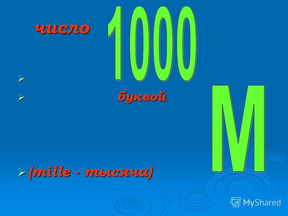 число ббуквой ббуквой (mille - тысяча) (mille - тысяча)