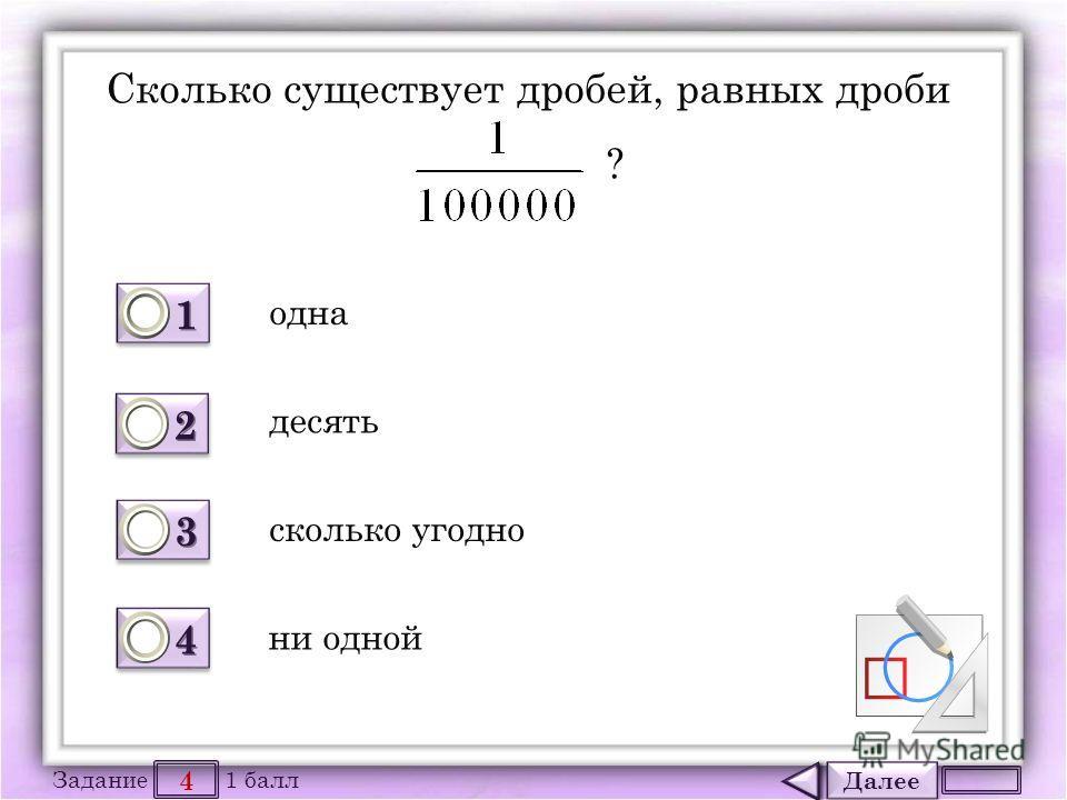 Далее 4 Задание 1 балл 1111 1111 2222 2222 3333 3333 4444 4444 Сколько существует дробей, равных дроби ? одна сколько угодно десять ни одной