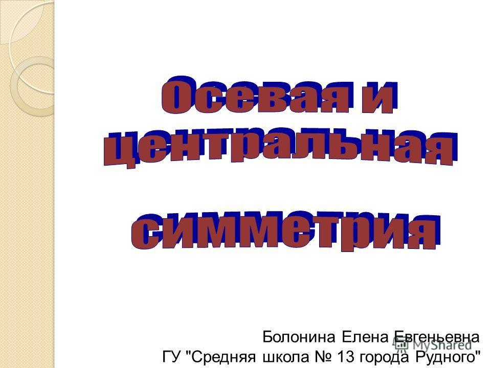 Болонина Елена Евгеньевна ГУ Средняя школа 13 города Рудного