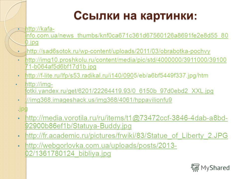 Ссылки на картинки : http://kafa- info.com.ua/news_thumbs/knf0ca671c361d67560126a8691fe2e8d55_80 0. jpg http://sad6sotok.ru/wp-content/uploads/2011/03/obrabotka-pochvy http://img10.proshkolu.ru/content/media/pic/std/4000000/3911000/39100 71-b064af5d6