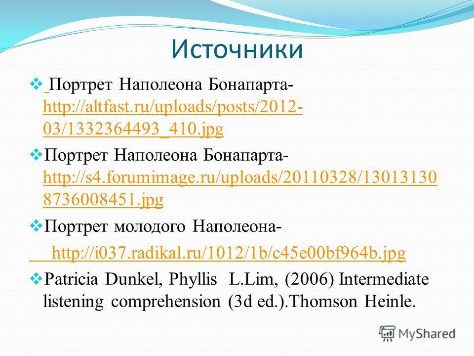 Источники Портрет Наполеона Бонапарта- http://altfast.ru/uploads/posts/2012- 03/1332364493_410. jpg http://altfast.ru/uploads/posts/2012- 03/1332364493_410. jpg Портрет Наполеона Бонапарта- http://s4.forumimage.ru/uploads/20110328/13013130 8736008451