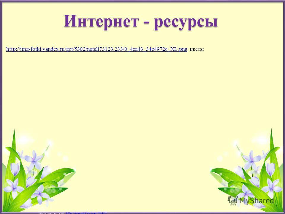 Матюшкина А.В. http://nsportal.ru/user/33485http://nsportal.ru/user/33485 http://img-fotki.yandex.ru/get/5302/natali73123.233/0_4ca43_34e4972e_XL.pnghttp://img-fotki.yandex.ru/get/5302/natali73123.233/0_4ca43_34e4972e_XL.png цветы Интернет - ресурсы
