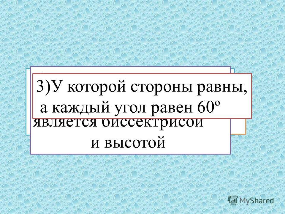 1)У которой две стороны параллельны, а две другие не параллельны 4)Все точки равноудалены от заданной 2)У которой медиана, проведённая к основанию является биссектрисой и высотой 3)У которой стороны равны, а каждый угол равен 60º