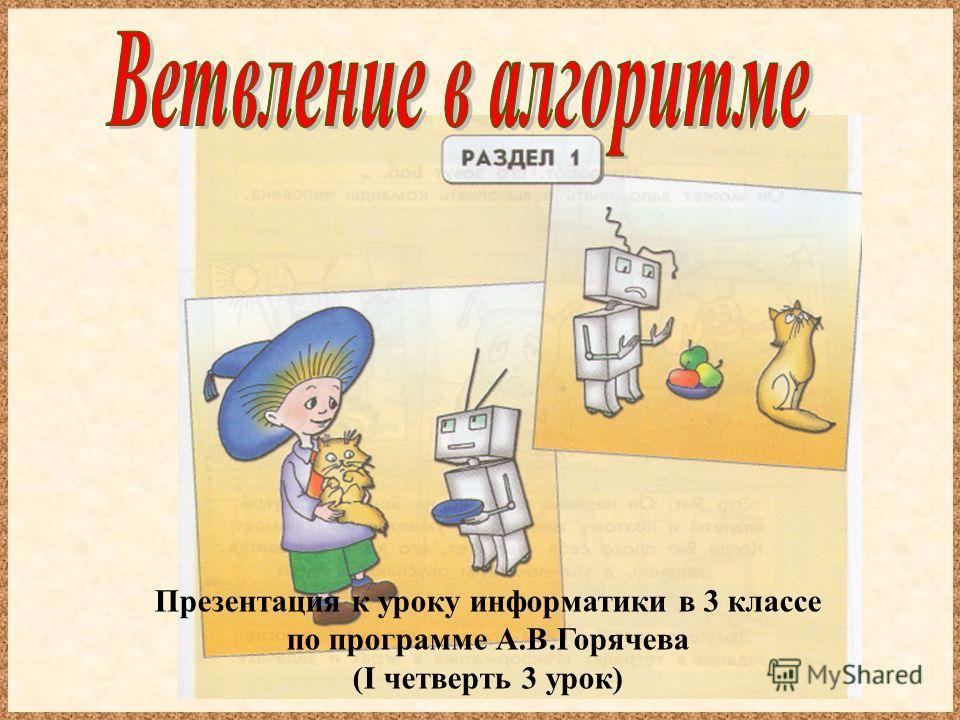 Презентация к уроку информатики в 3 классе по программе А.В.Горячева (I четверть 3 урок)