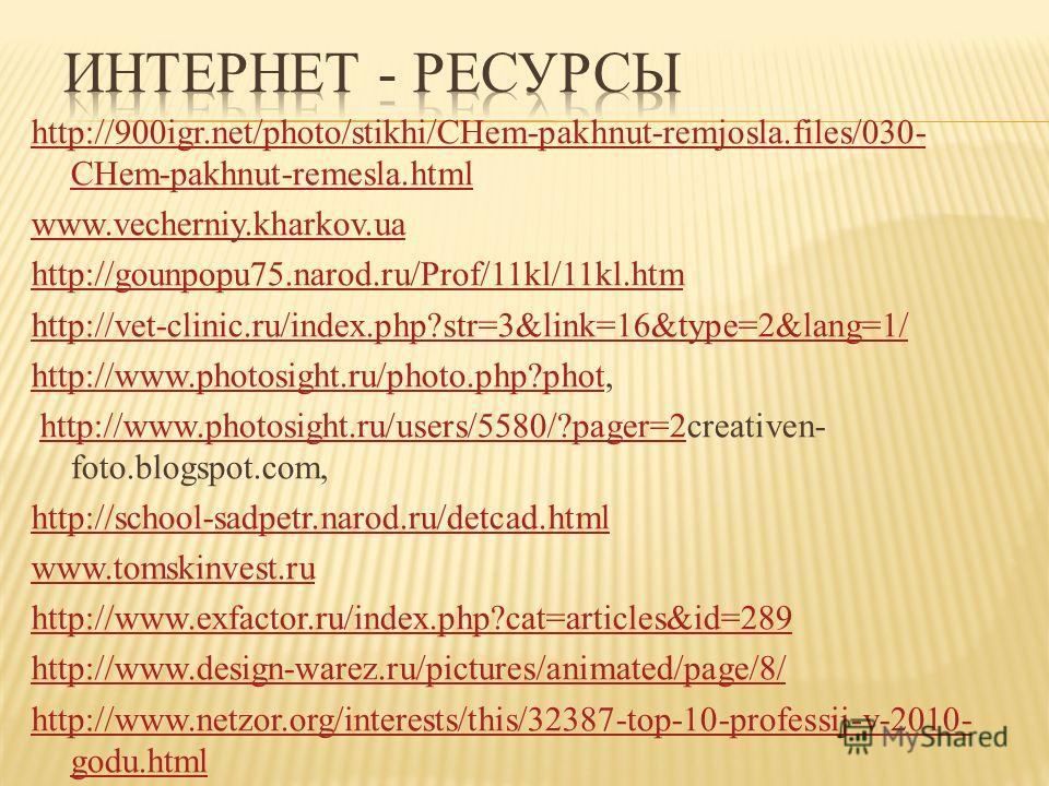 http://www.agmu.ru/news/uchastie-v-aktsii-mir/ http://dreamworlds.ru/kartinki/page,1,1,40538-professii-mira- fyentezi-kuznec.html http://fotki.yandex.ru/users/borman2006/view/22586/ http://dkvartal.ru/antistress/2008/11 http://photoshopportal.ru/phot