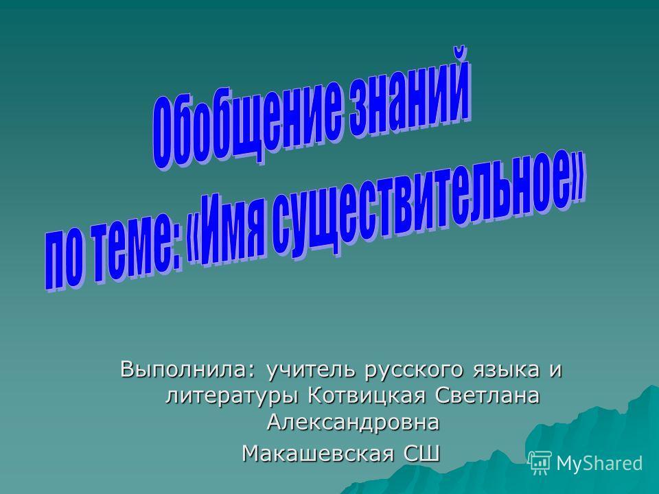 Выполнила: учитель русского языка и литературы Котвицкая Светлана Александровна Макашевская СШ