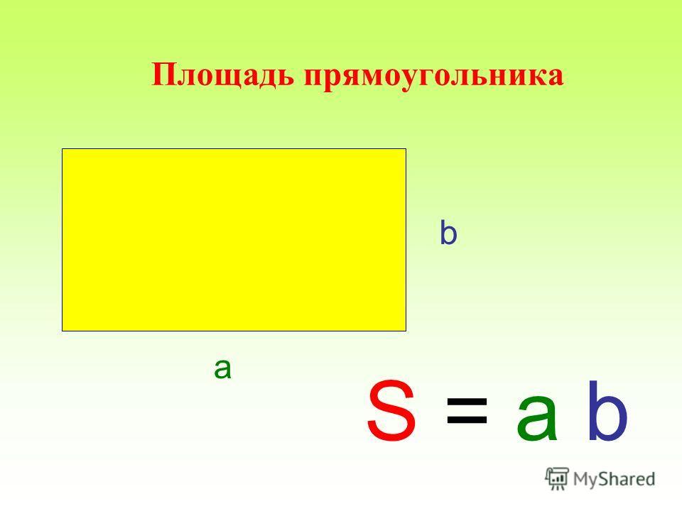 Площадь прямоугольника S = a b a b