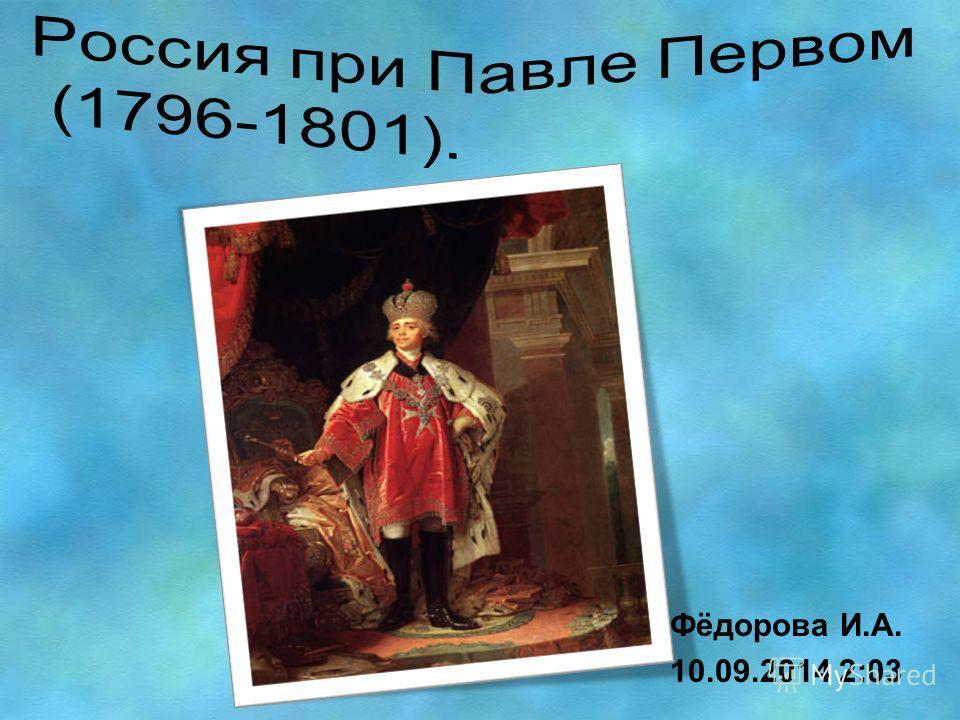 Фёдорова И.А. 10.09.2014 2:05
