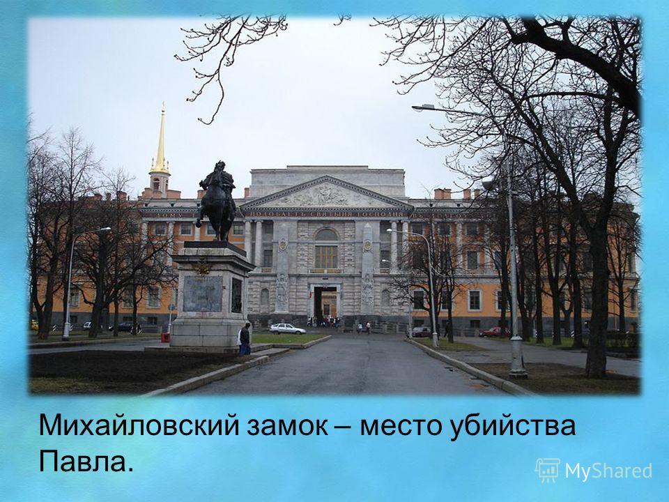 Михайловский замок – место убийства Павла.