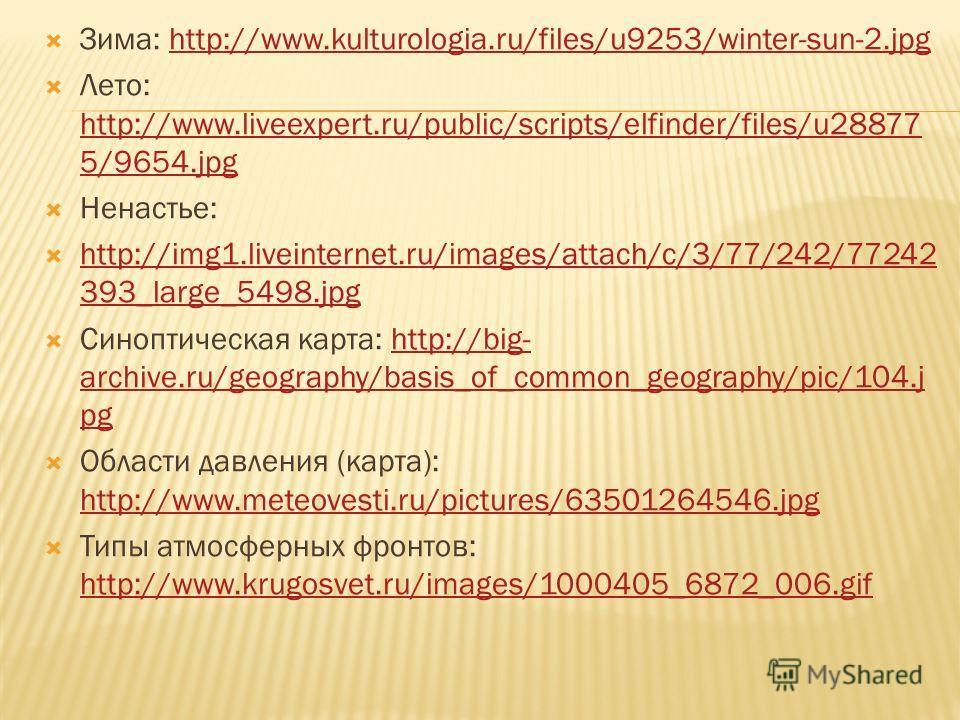Зима: http://www.kulturologia.ru/files/u9253/winter-sun-2.jpghttp://www.kulturologia.ru/files/u9253/winter-sun-2. jpg Лето: http://www.liveexpert.ru/public/scripts/elfinder/files/u28877 5/9654. jpg http://www.liveexpert.ru/public/scripts/elfinder/fil
