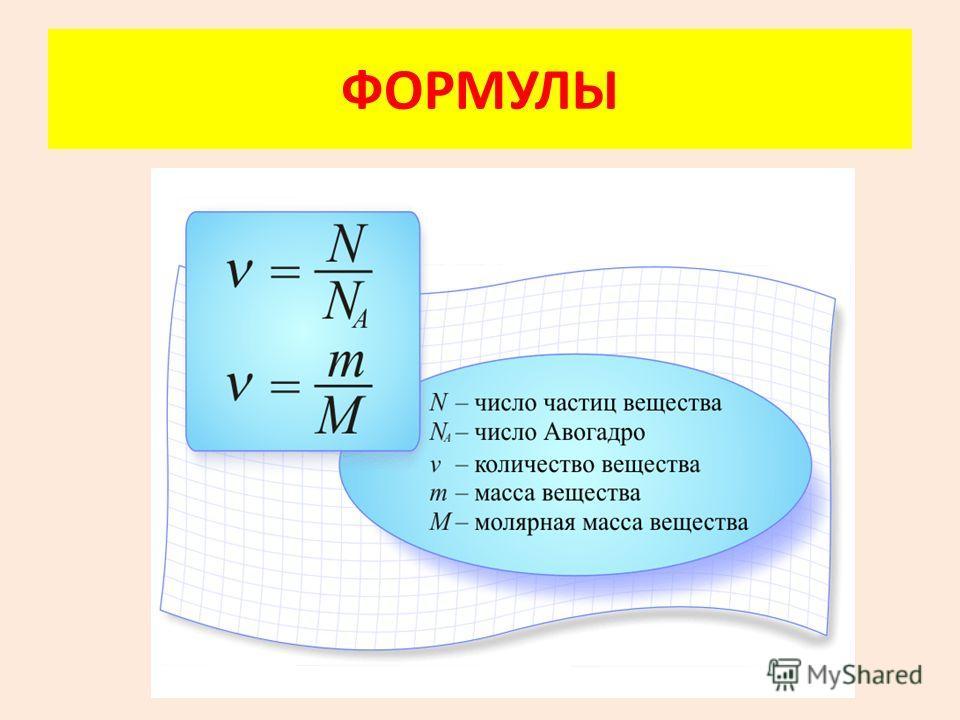 КОЛИЧЕСТВО ВЕЩЕСТВА В молекулярно-кинетической теории количество вещества принято считать пропорциональным числу частиц. Единица количества вещества называется молем (моль). Моль – это количество вещества, содержащее столько же частиц (молекул), скол