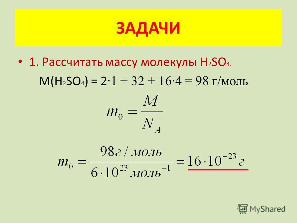 МАССА МОЛЕКУЛЫ m 0 – масса молекулы М – молярная масса N А – число Авогадро