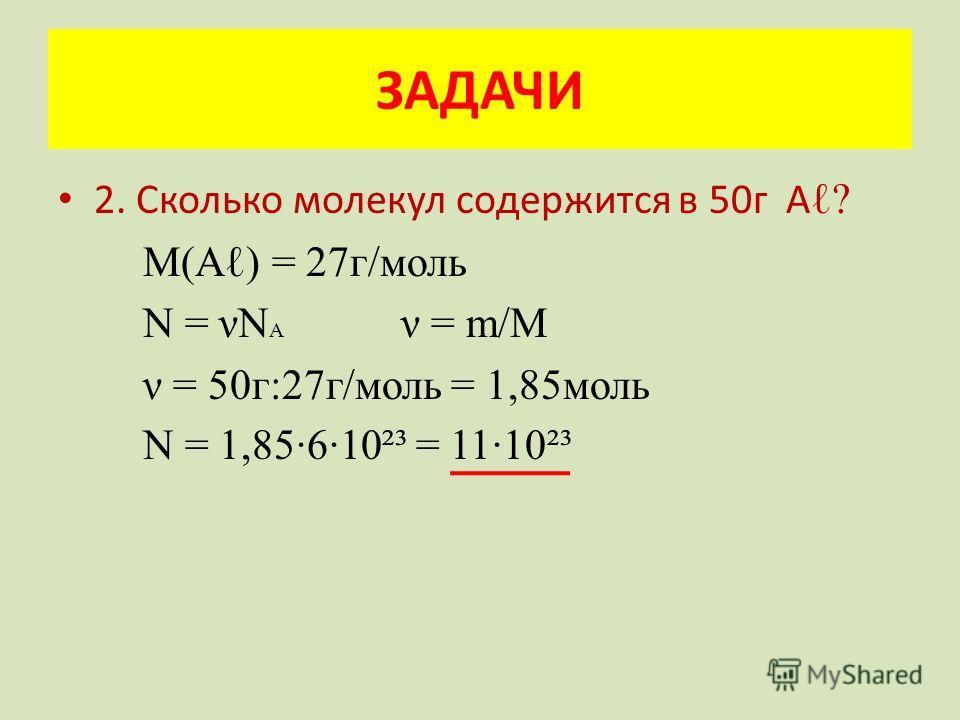 ЗАДАЧИ 1. Рассчитать массу молекулы Н 2 SО 4. М(Н 2 SО 4 ) = 2 ·1 + 32 + 16·4 = 98 г/моль