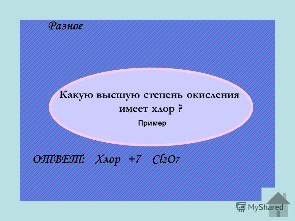 Разное Какую высшую степень окисления имеет хлор ? Пример ОТВЕТ:Хлор +7 Cl 2 O 7