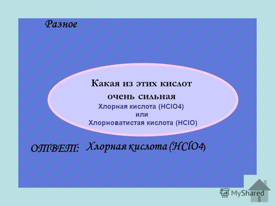 Разное Какая из этих кислот очень сильная Хлорная кислота (HClO4) или Хлорноватистая кислота (HClO) ОТВЕТ: Хлорная кислота (HClO4 )